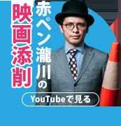 赤ペン瀧川の映画添削![YouTubeで見る]