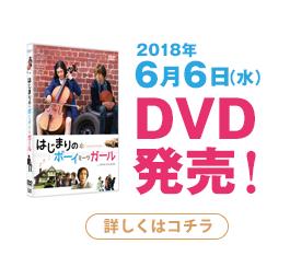2018年6月6日(水)DVD発売![詳しくはコチラ]