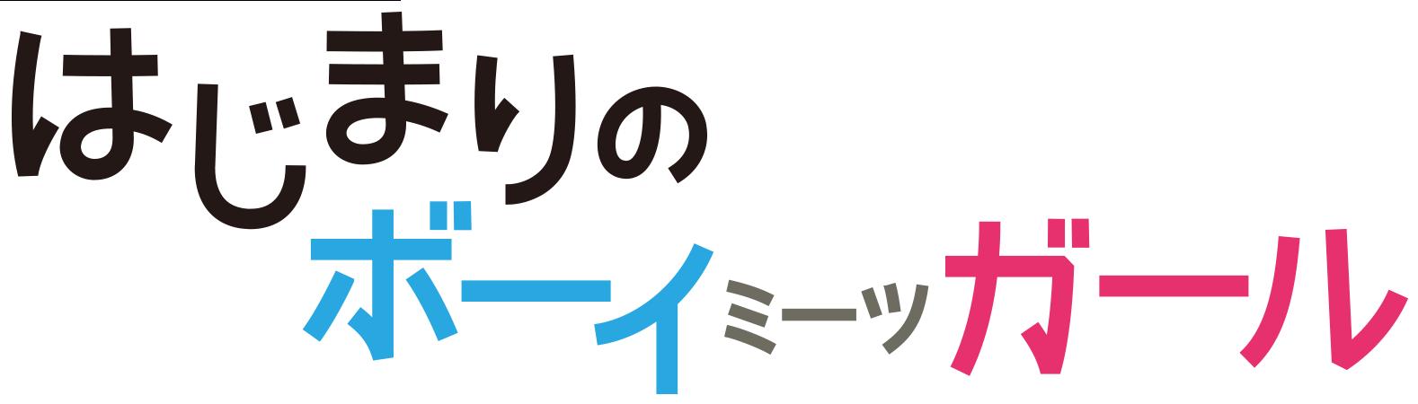 映画『はじまりの*ボーイミーツガール』12/16(土)全国順次公開
